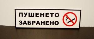 табела за тютюнопушене