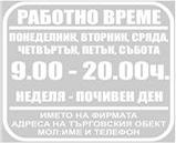 Rabotno_vreme (Custom)